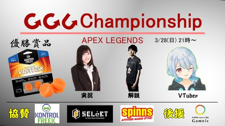 GGC Championship開催決定! ApexLegends(PS4・PS5ユーザー限定)参加者募集中