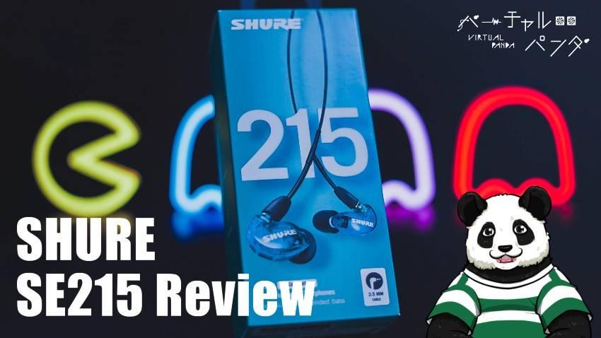 【SHURE SE215 レビュー】音質や着け心地,ゲーム用途を検証!実際にAPEXもプレイ【バーチャルパンダ】