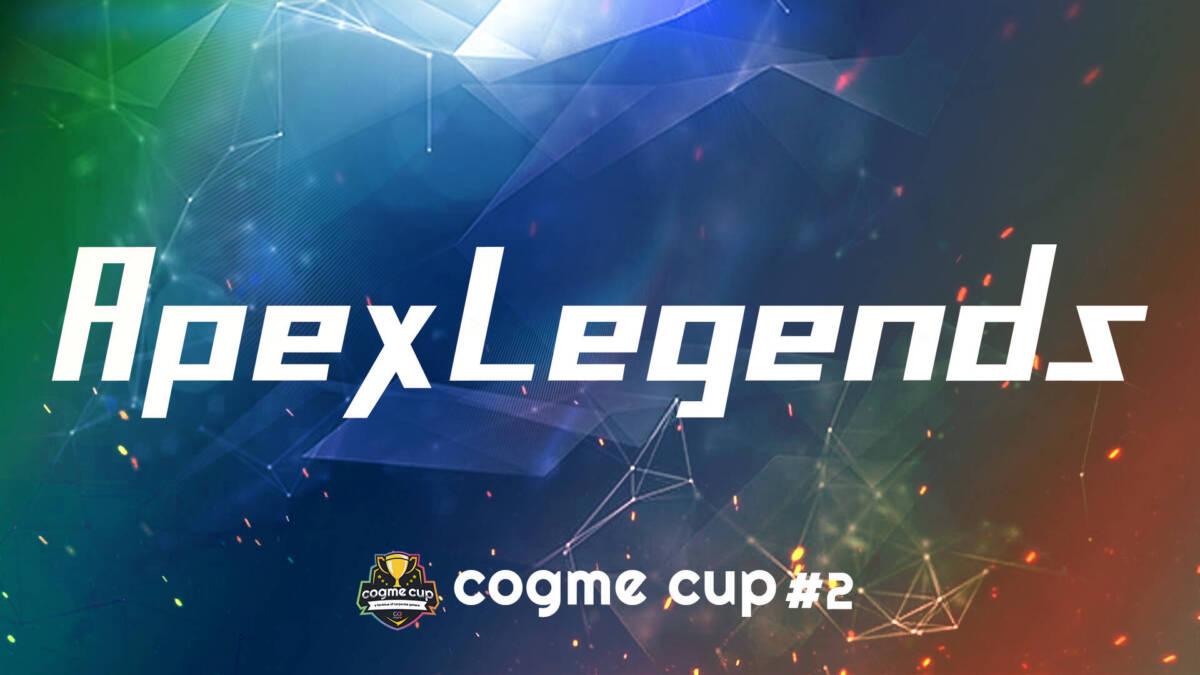 第2回 cogme cup 開催決定&募集受付開始!第2回大会のゲームタイトルは「Apex Legends」
