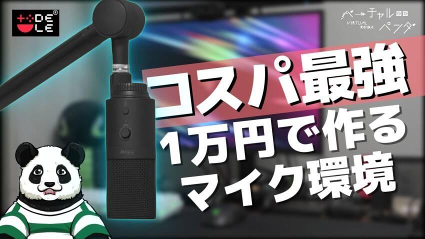 1万円で作るコスパ最強マイク環境!!マイクとマイクアームをレビュー!【バーチャルパンダ】