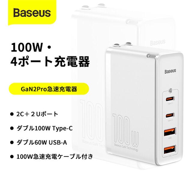 テレワークにおすすめ!4デバイス同時充電可能な100W充電器が好評発売中!世界最小クラスのカードサイズ!